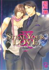 STEAL YOUR LOVEー愛ー【電子書籍】[ 妃川螢 ]