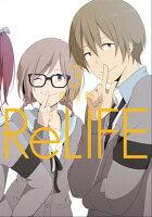 ReLIFE 3【フルカラー】