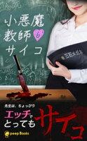 【6巻】小悪魔教師♡サイコ(フルカラー)