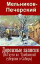 楽天Kobo電子書籍ストアで買える「Дорожные записки (На пути из Тамбовской губернии в Сибирь【電子書籍】[ Мельников - Печерский ]」の画像です。価格は116円になります。