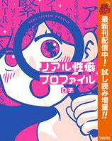 リアル性癖プロファイル【期間限定試し読み増量】
