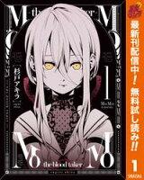 MoMo -the blood taker-【期間限定無料】 1