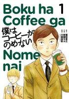 僕はコーヒーがのめない(1)【期間限定 無料お試し版】