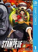 劇場版 ONE PIECE STAMPEDE アニメコミックスの画像