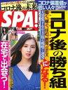 SPA! 2020 05/26号【電子書籍】