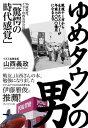 ゆめタウンの男戦後ヤミ市から生まれたスーパーが年商七〇〇〇億円になるまで【電子書籍】[ 山西義政 ]