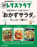 レタスクラブで人気のくり返し作りたいベストシリーズ vol.15 くり返し作りたい「おかずサラダ」がギュッと一冊に!