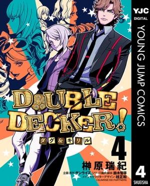 DOUBLE DECKER! ダグ&キリル 4【電子書籍】[ 榊原瑞紀 ]画像