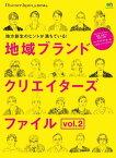 別冊Discover Japan LOCAL 地域ブランドクリエイターズファイル Vol.2【電子書籍】