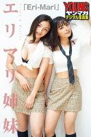 エリマリ姉妹「EriーMari」 ヤンマガデジタル写真集
