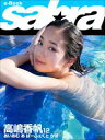 あいあむ あ ぱーふぇくと かほ 高嶋香帆12 [sabra net e-Book]【電子書籍】[ 高嶋香帆 ]
