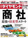 週刊ダイヤモンド 20年5月16日号【電子書籍】[ ダイヤモンド社 ]