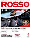 ROSSO 2014年6月号20...