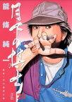 月下の棋士(23)【電子書籍】[ 能條純一 ]
