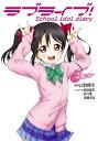 ラブライブ! School idol diary 〜矢澤にこ〜【電子書籍】[ 公野 櫻子 ]