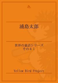 「浦島太郎」〜世界の童話シリーズその41〜【電子書籍】[ yellowbird ]