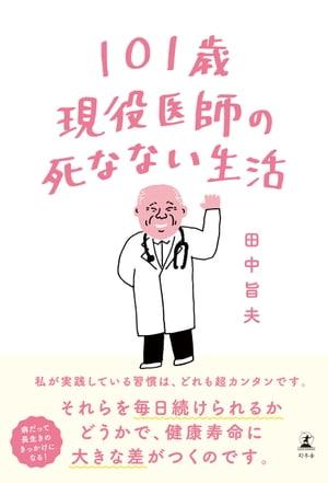 101歳現役医師の死なない生活