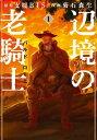 辺境の老騎士 バルド・ローエン(1)【電子書籍】[ 支援BIS ]