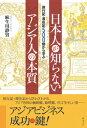 旅行記・滞在記500冊から学ぶ 日本人が知らないアジア人の本質【電子書...