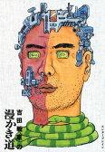 吉田戦車の漫かき道【電子書籍】[ 吉田 戦車 ]