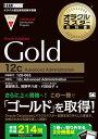 オラクルマスター教科書 Gold Oracle Database 12c【電子書籍】[ 代田佳子 ]