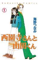 西園寺さんと山田くん 分冊版の画像