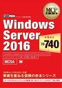 MCP教科書 Windows Server 2016(試験番...