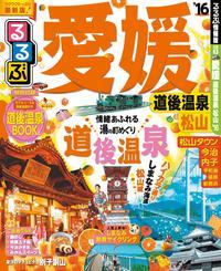 るるぶ愛媛 道後温泉 松山'16