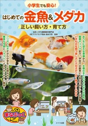 小学生でも安心 はじめての金魚&メダカ正しい飼い方・育て方 電子書籍