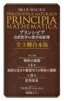 プリンシピア 自然哲学の数学的原理 全3冊合本版【電子書籍】[ アイザック・ニュートン ]