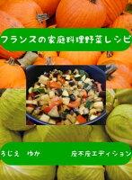 フランスの家庭料理野菜レシピ