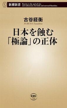 日本を蝕む「極論」の正体(新潮新書)【電子書籍】[ 古谷経衡 ]