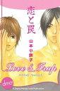 Love and Trap【電子書籍】[ Kotetsuko Yama...