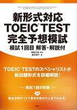 新形式対応 TOEIC(R)TEST 完全予想模試 模試1回目 解答・解説付【電子書籍】[ 神崎 正哉 監修 ]