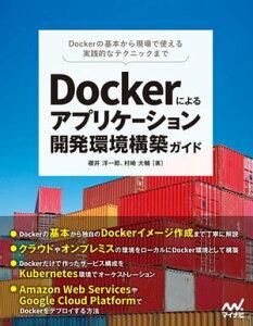 Dockerによるアプリケーション開発環境構築ガイド【電子書籍】[ 櫻井 洋一郎 ]