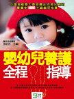 嬰幼兒養護全程指導【電子書籍】[ 張桂香 ]