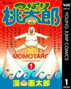 つっぱり桃太郎 1【電子書籍】[ 漫☆画太郎 ]