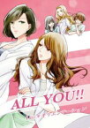 ALL YOU!! -1限目-【電子書籍】[ 綺月るり ]