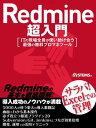 Redmine超入門(日経BP Next ICT選書)【電子書籍】