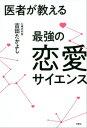 医者が教える最強の恋愛サイエンス【電子書籍】[ 吉田たかよし ]