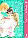 シックスティーン症候群 1【電子書籍】[ 小夏 ] - 楽天Kobo電子書籍ストア