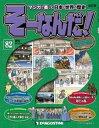 マンガで楽しむ日本と世界の歴史 そーなんだ! 82号【電子書籍】[ デアゴスティーニ編集部 ]