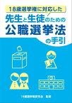 18歳選挙権に対応した 先生と生徒のための公職選挙法の手引【電子書籍】