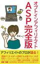 楽天Kobo電子書籍ストアで買える「オプトインアフィリエイト完全版2020年最新版【電子書籍】[ 大明司一利 ]」の画像です。価格は500円になります。