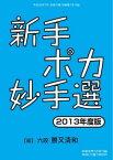 将棋世界(日本将棋連盟発行) 新手ポカ妙手選 2013年度版新手ポカ妙手選 2013年度版【電子書籍】
