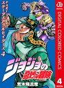 ジョジョの奇妙な冒険 第3部 カラー版 4【電子書籍】[ 荒木飛呂彦 ]