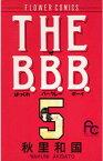 THE B.B.B.(5)【電子書籍】[ 秋里和国 ]