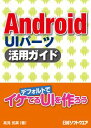 Android UIパーツ 活用ガイド(日経BP Next ICT選書)【電子書籍】[ 高見知英 ]