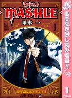 マッシュル-MASHLE- 春マン!!特別版 1