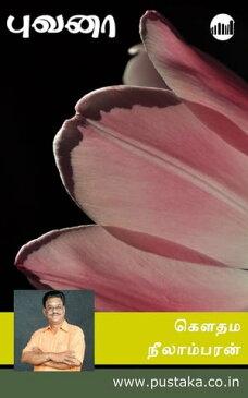 Bhuvana【電子書籍】[ Gauthama Neelambaran ]
